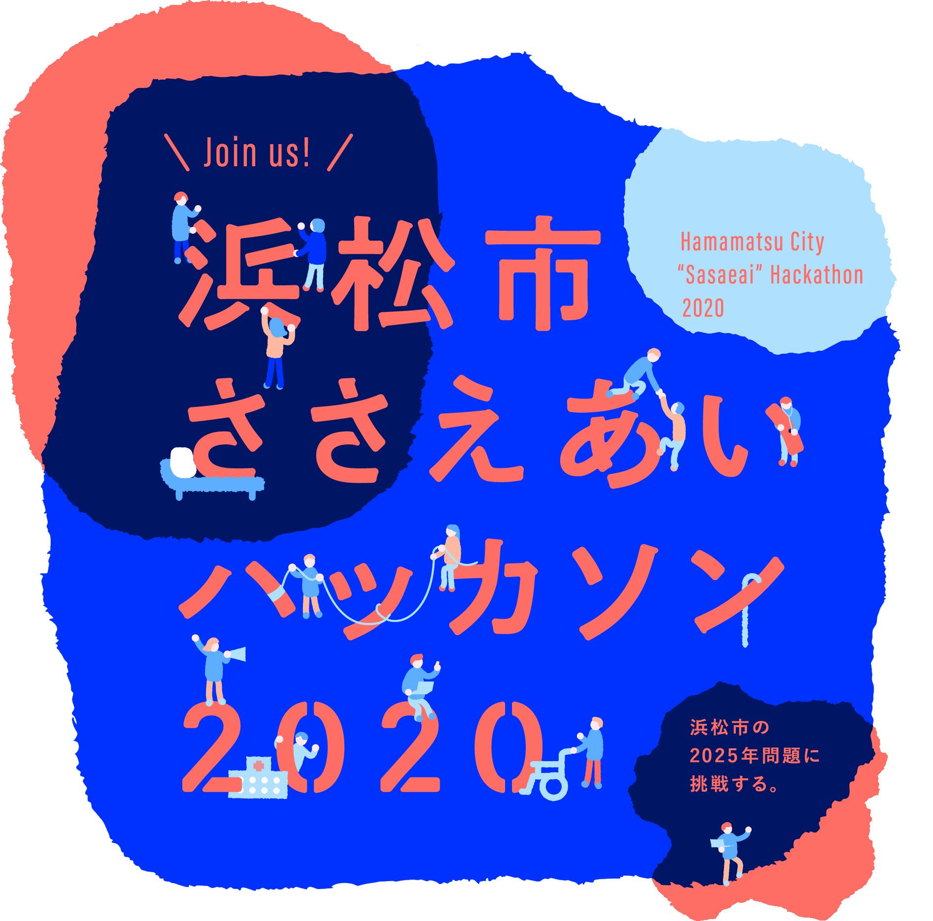 浜松市ささえあいハッカソン2020